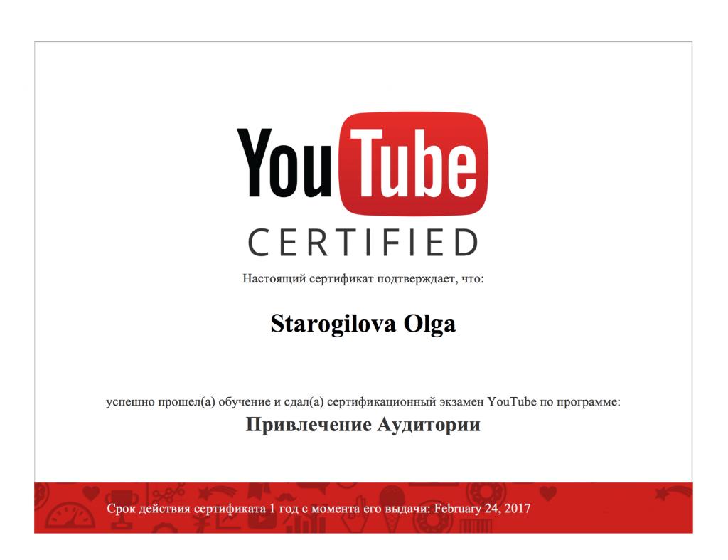 Сертификат Ольги Старожиловой