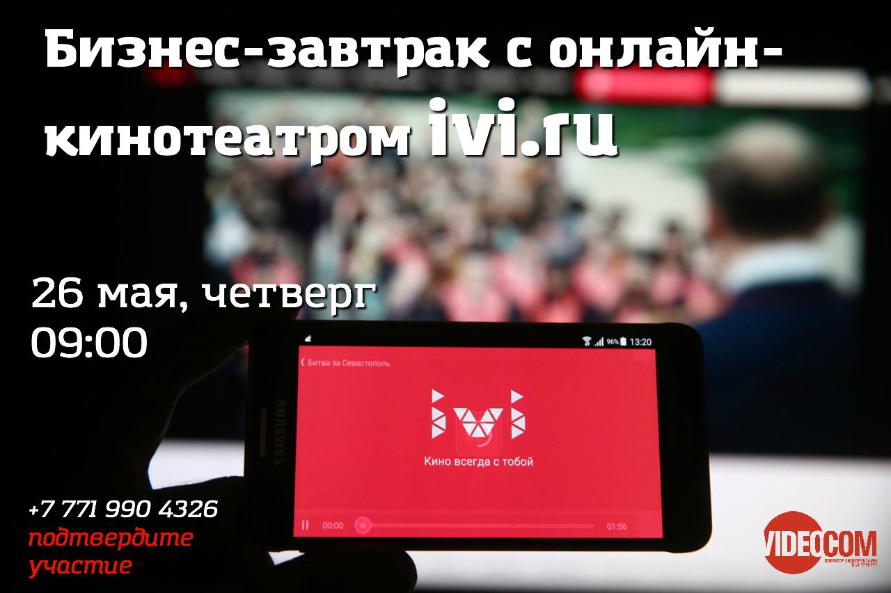 Business breakfast w IVI.ru no phone